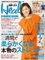 日経ヘルス 2017年4月号