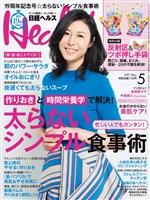 日経ヘルス 2017年5月号
