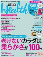 日経ヘルス 2017年7月号
