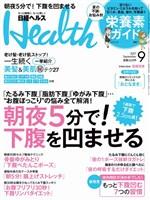日経ヘルス 2017年9月号