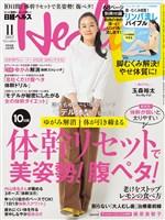 日経ヘルス 2017年11月号
