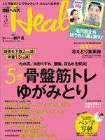 日経ヘルス 2018年3月号