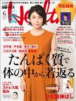 日経ヘルス 2018年6月号