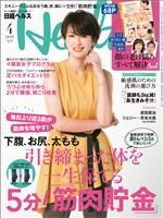 日経ヘルス 2019年4月号