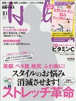 日経ヘルス 2019年10月号