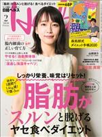 日経ヘルス 2020年2月号