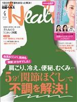 日経ヘルス 2020年4月号