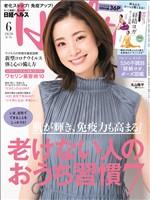 日経ヘルス 2020年6月号