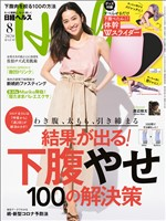 日経ヘルス 2020年8月号