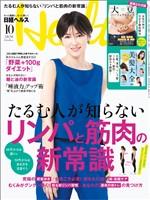 日経ヘルス 2020年10月号