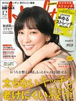日経ヘルス 2020年12月号