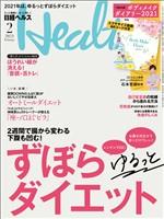 日経ヘルス 2021年2月号