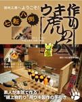 七転八倒!ウキ作り虎の穴 2011/10/31発売号