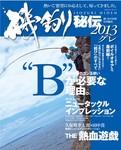 磯釣り秘伝 2013 グレ