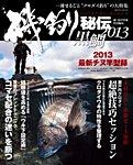 磯釣り秘伝 2013 黒鯛