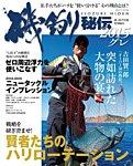 磯釣り秘伝 2015グレ
