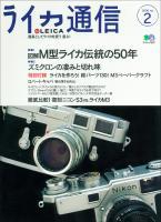 ライカ通信 No.2