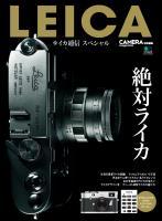 ライカ通信 LEICA ライカ通信スペシャル