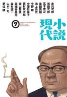 小説現代 2016年 7月号