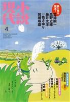 小説現代 2017年 4月号
