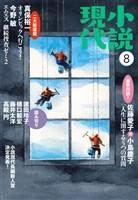 小説現代 2017年 8月号