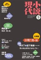 小説現代 2017年 9月号