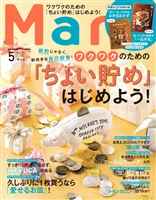 Mart (マート) 2020年 5月号