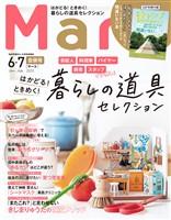 Mart (マート) 2020年 6・7月合併号
