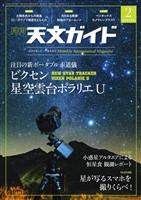 天文ガイド 2020年2月号