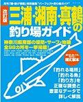 改訂版 三浦・湘南・真鶴の釣り場ガイド 2013/02/25発売号