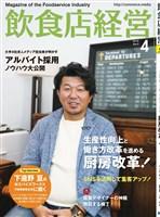 飲食店経営 2018年4月号