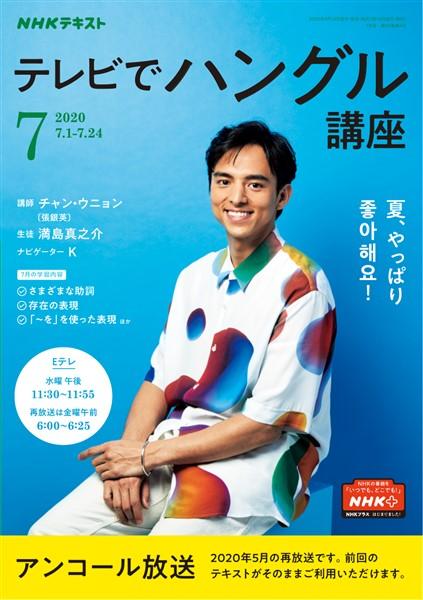 NHKテレビ テレビでハングル講座  2020年7月号