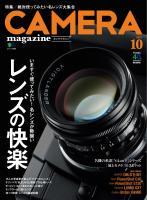 CAMERA magazine 2013.10