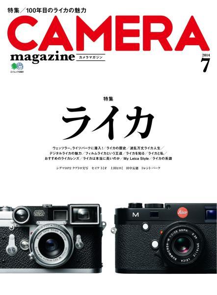 CAMERA magazine 2014.7