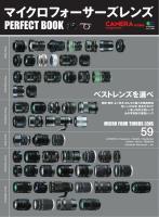 CAMERA magazine 特別編集 マイクロフォーサーズレンズ パーフェクトブック