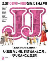 JJ (ジェイ・ジェイ) 2019年 9月号