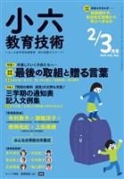 小六教育技術  2019年2/3月号
