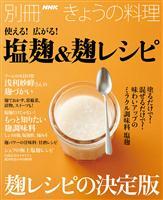 別冊NHKきょうの料理 使える!広がる! 塩麹&麹レシピ 2012年