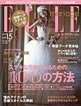 ELLE mariage(エル・マリアージュ) 15号