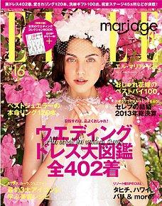 ELLE mariage(エル・マリアージュ) 16号