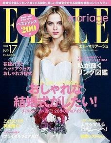 ELLE mariage(エル・マリアージュ) 17号