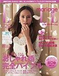 ELLE mariage(エル・マリアージュ) 20号
