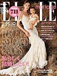 ELLE mariage(エル・マリアージュ) 25号