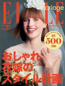 ELLE mariage(エル・マリアージュ) 27号