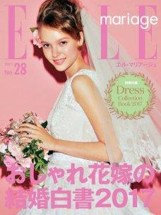 ELLE mariage(エル・マリアージュ) 28号