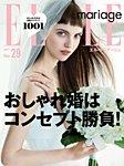 ELLE mariage(エル・マリアージュ) 29号
