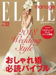 ELLE mariage(エル・マリアージュ) 32号