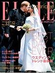 ELLE mariage(エル・マリアージュ) 33号