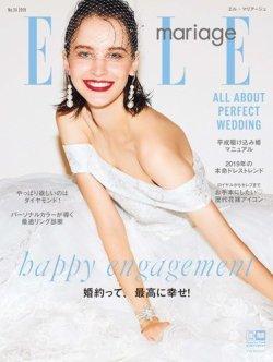 ELLE mariage(エル・マリアージュ) 34号