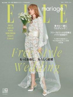 ELLE mariage(エル・マリアージュ) 35号
